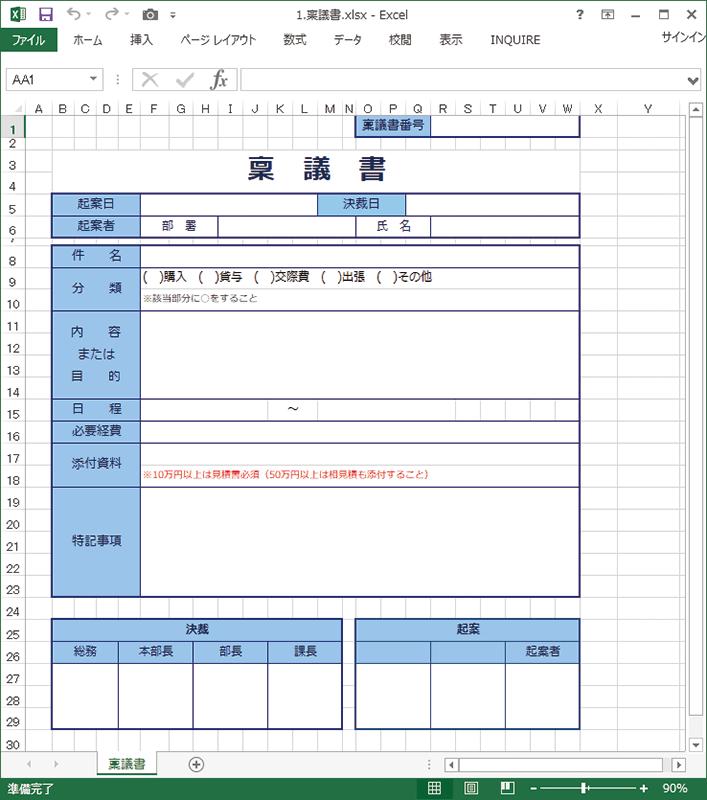 Excelで作成した帳票や申請書