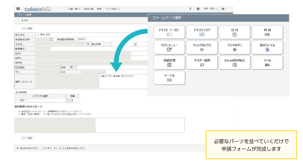 Webから申請フォームを作成図