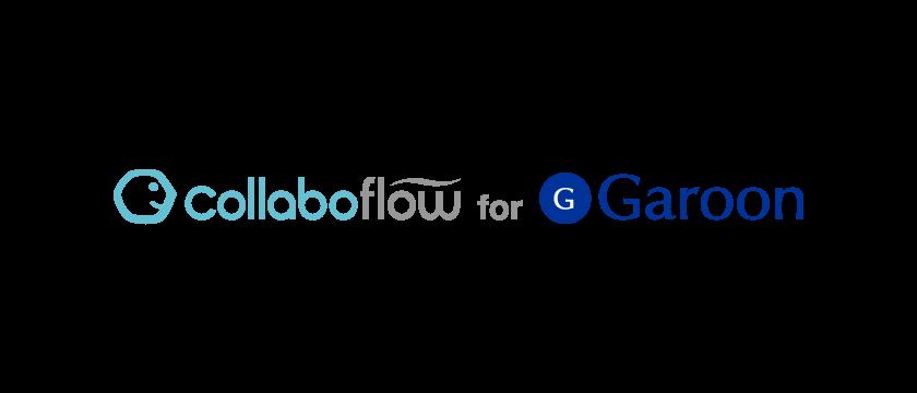 コラボフロー for ガルーン