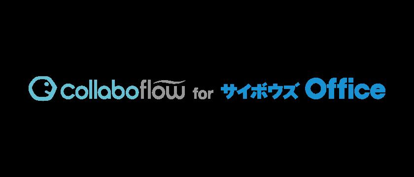 コラボフロー for サイボウズ Office